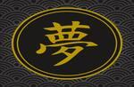 Logotipo Yume Sushi Bar